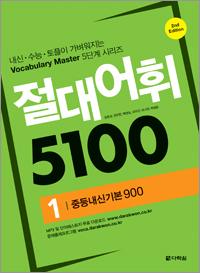 절대어휘 5100 1 (2nd Edition)