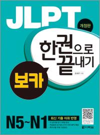 개정판 JLPT 한권으로 끝내기 보카