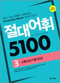 절대어휘 5100 3 (2nd Edition)