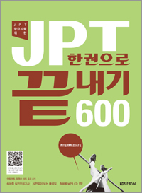 JPT 한권으로 끝내기 600