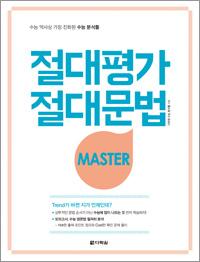 절대평가 절대문법 Master