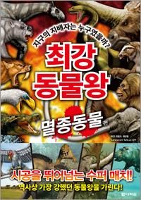 최강 동물왕: 멸종동물편