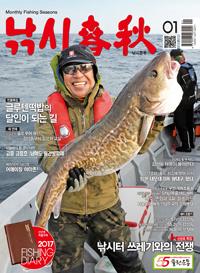 월간 낚시춘추 2017년 1월호