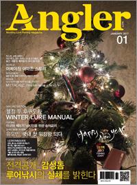 Angler 2017년 1월호