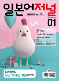 월간 일본어 저널 2017년 1월호