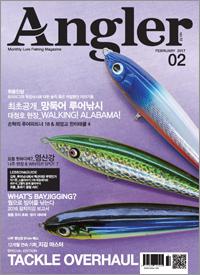 Angler 2017년 2월호