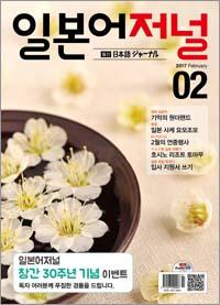 월간 일본어 저널 2017년 2월호