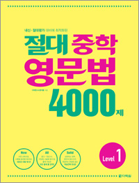 절대 중학 영문법 4000제 Level 1