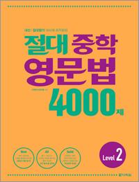 절대 중학 영문법 4000제 Level 2