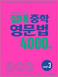 절대 중학 영문법 4000제 Level 3