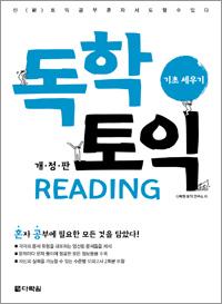 독학 토익 READING 기초 세우기 개정판