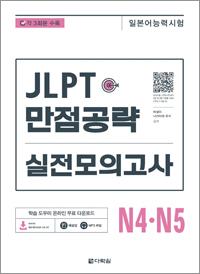 <span style='color:#ed600a'> [도서] </span> JLPT(일본어 능력시험) 만점공략 실전모의고사 N4・N5