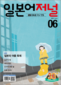 월간 일본어 저널 2017년 6월호