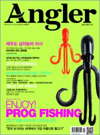 Angler 2017년 7월호