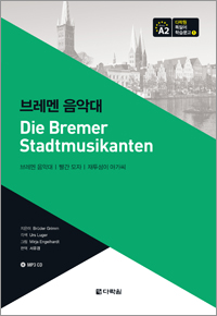 다락원 독일어 학습문고 1. 브레멘 음악대