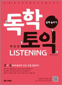 독학 토익 LISTENING 실력 높이기 개정판