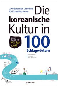 Die koreanische Kultur in 100 Schlagwörtern 독일어권 학습자를 위한 한국 문화 100선