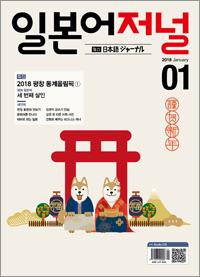 월간 일본어 저널 2018년 1월호