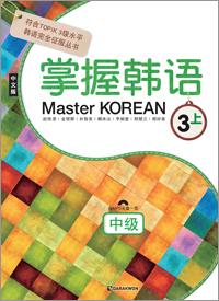 Master KOREAN 3-상_중급(중국어판)