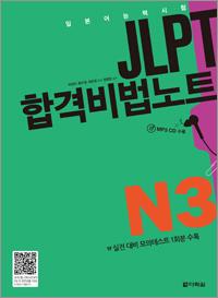 <span style='color:#0ac7ed'> [Dvbook] </span>JLPT 합격비법노트 N3