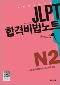 <span style='color:#0ac7ed'> [Dvbook] </span>JLPT 합격비법노트 N2