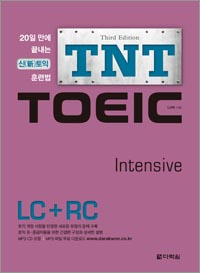 TNT TOEIC Intensive (Third Edition)