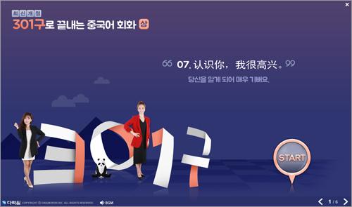 <span style='color:#0072f9'> [강의] </span>[최신개정] 301구로 끝내는 중국어 회화(상)