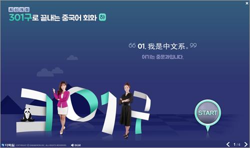 <span style='color:#0072f9'> [강의] </span>[최신개정] 301구로 끝내는 중국어 회화(하)