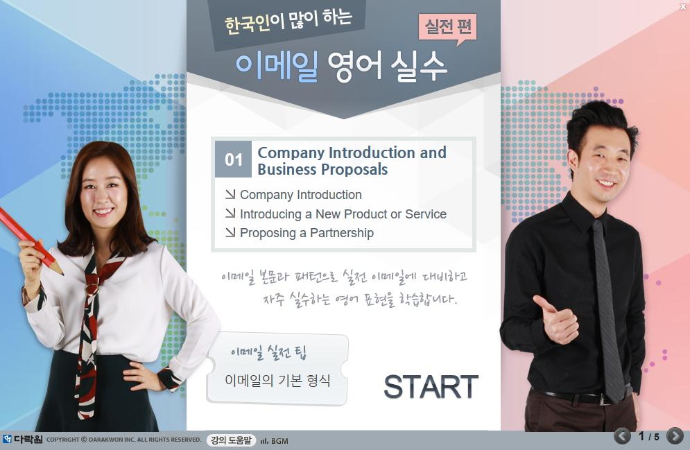 한국인이 많이 하는 이메일 영어 실수 - 실전 편