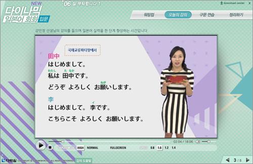 New 다이나믹 일본어 회화 입문