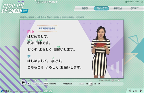 New 다이나믹 일본어..