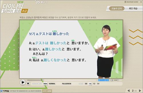 New 다이나믹 일본어 회화 초급