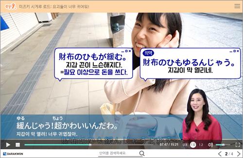 일본 유튜버와 함께 배우는 체험 일본어 초급 편