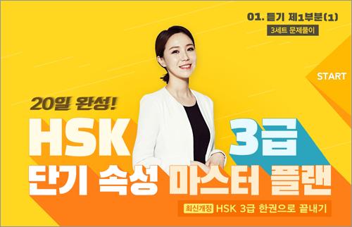 20일 완성! HSK3급 단기 속성 마스터 플랜