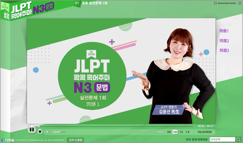[4th EDITION] JLPT ..