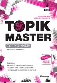New TOPIK MASTER Final 실전모의고사 TOPIKⅡ- 중국어판