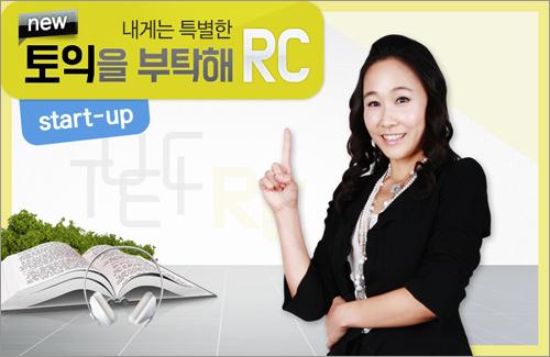 내게는 특별한 new 토익을 부탁해 RC start-up