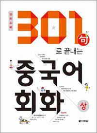 <span style='color:#13961a'> [MP3] </span> <최신개정> 301句로 끝내는 중국어회화(상)