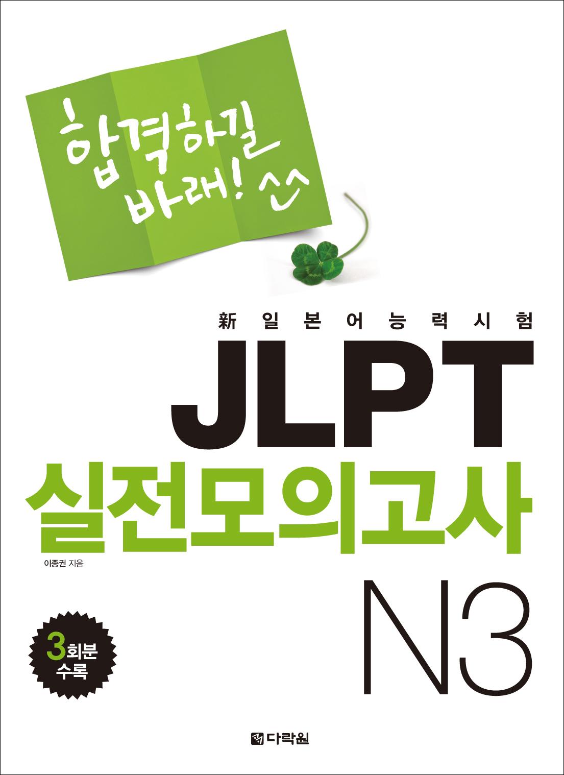 합격하길 바래! JLPT 실전모의고사 N3
