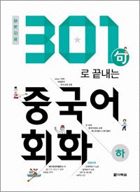 <span style='color:#13961a'> [MP3] </span> <최신개정> 301句로 끝내는 중국어회화(하)