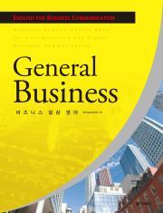 비즈니스 일상 영어(General Business)