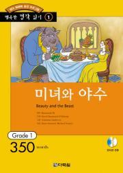 행복한 명작 읽기 Grade 1 미녀와 야수