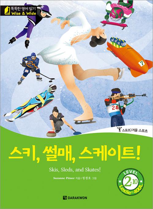 똑똑한 영어 읽기 Wise & Wide 2-10. 스키, 썰매, 스케이트!(Skis, Sl..
