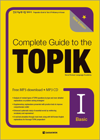 Complete Guide to the TOPIK Ⅰ – New Edition (Basic..