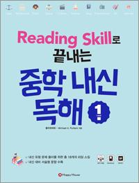 Reading Skill로 끝내는 중학내신독해 1