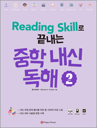 Reading Skill로 끝내는 중학내신독해 2