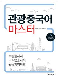관광중국어 마스터 - 호텔종사자·외식업종사자·관광가이드편