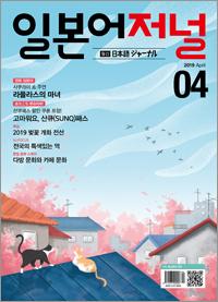 월간 일본어 저널 2019년 4월호