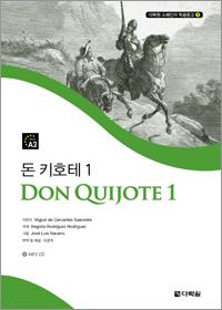 다락원 스페인어 학습문고 ③ 돈 키호테 1