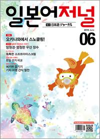 월간 일본어 저널 2019년 6월호